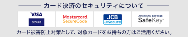3Dセキュア(クレジットカード本人認証サービス)